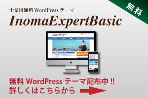 WordPress無料テンプレート詳細