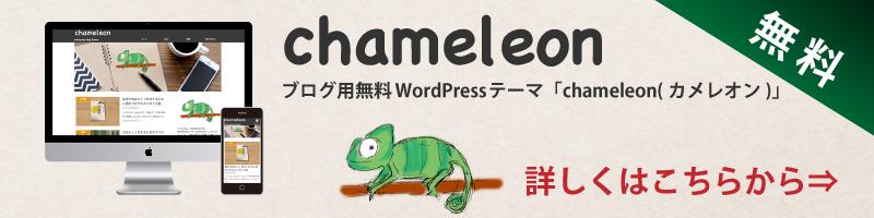 WordPress無料テンプレート(chameleon)詳細