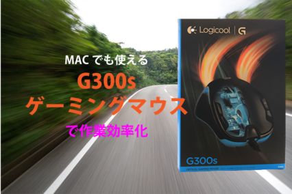 MACでも使えるG300sゲーミングマウスで作業効率化
