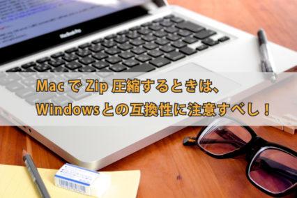 MACでzip圧縮するときは、Windowsとの互換性に注意すべし!