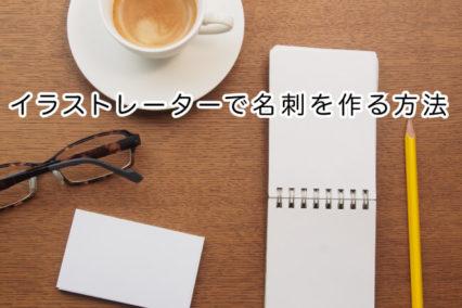 イラストレーターで名刺を作る方法