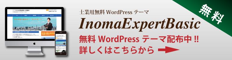 WordPress無料テンプレート(InomaExpertBasic)詳細