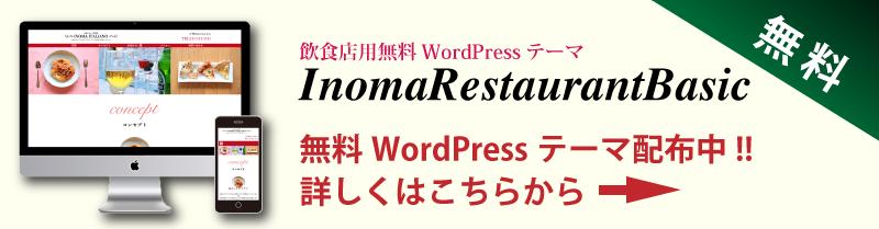 WordPress無料テンプレート(InomaRestaurantBasic)詳細