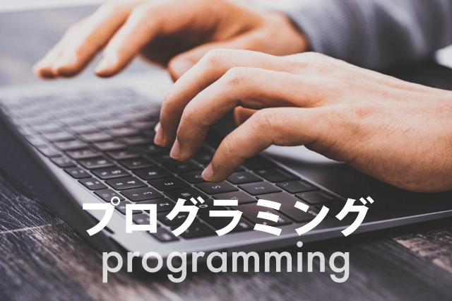 programming_image